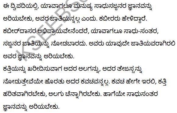 कबीरदास के दोहे Summary in Kannada 10