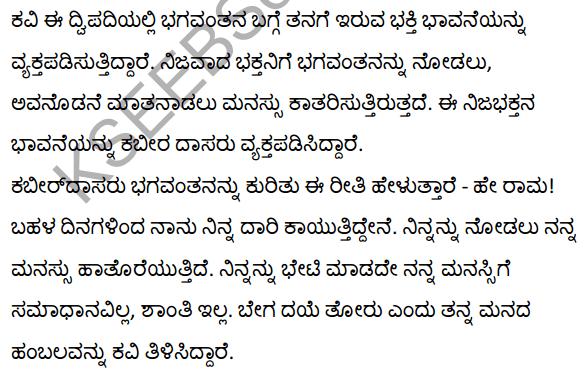 कबीरदास के दोहे Summary in Kannada 6