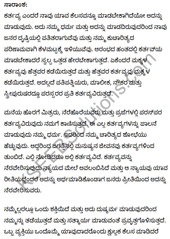 कर्तव्य और सत्यता Summary in Kannada 1