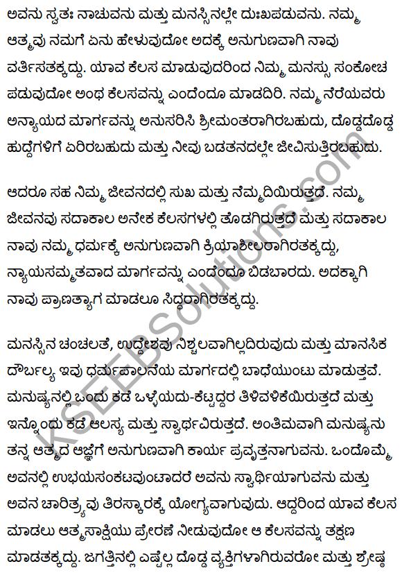 कर्तव्य और सत्यता Summary in Kannada 2