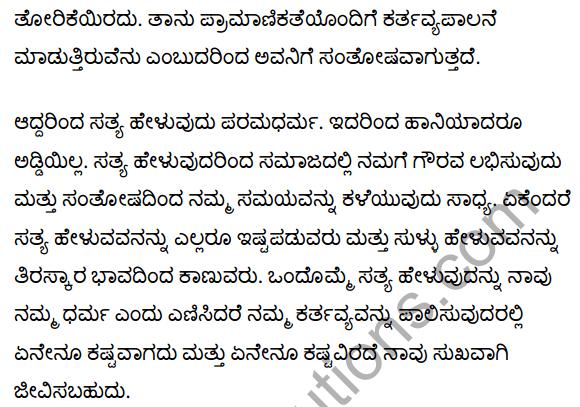 कर्तव्य और सत्यता Summary in Kannada 5