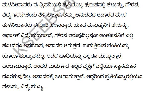तुलसीदास के दोहे Summary in Kannada 10