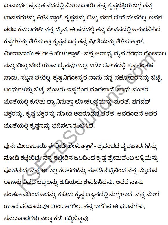 मीराबाई के पद Summary in Kannada 1