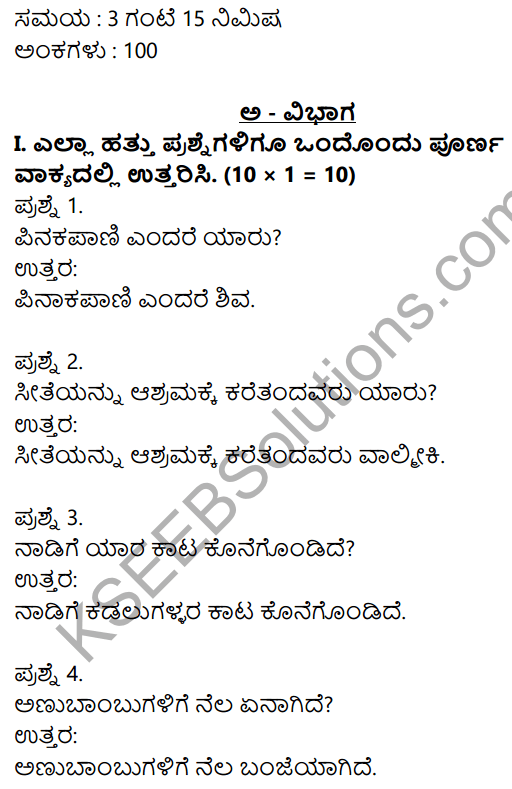 1st PUC Kannada Model Question Paper 1 with Answers 1