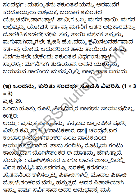 1st PUC Kannada Model Question Paper 1 with Answers 11