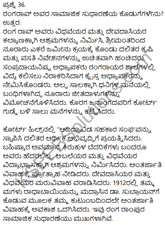 1st PUC Kannada Model Question Paper 1 with Answers 17
