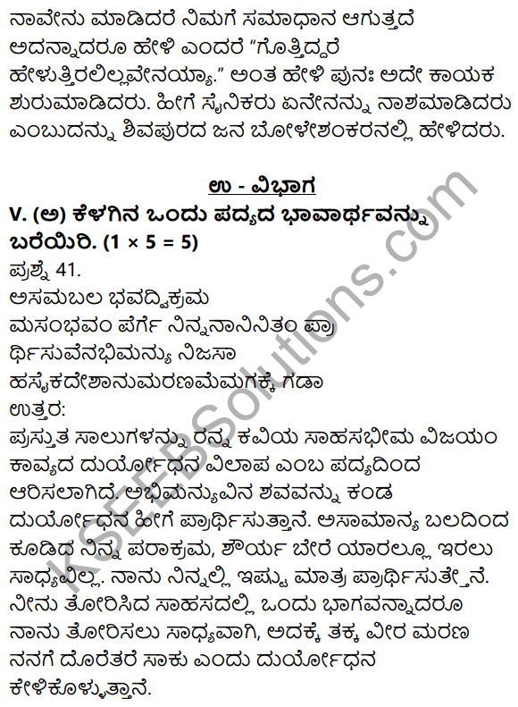 1st PUC Kannada Model Question Paper 1 with Answers 21