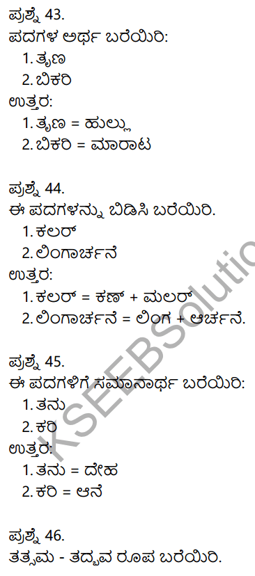 1st PUC Kannada Model Question Paper 1 with Answers 23