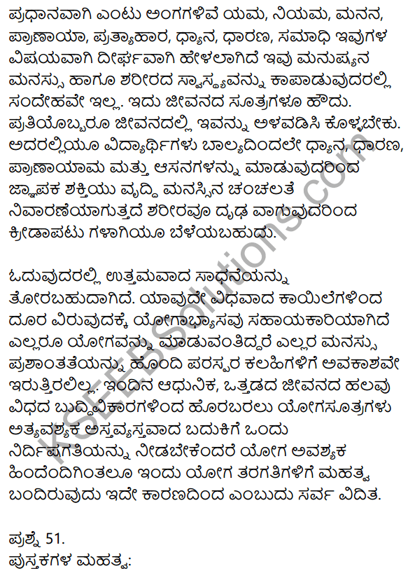 1st PUC Kannada Model Question Paper 1 with Answers 26