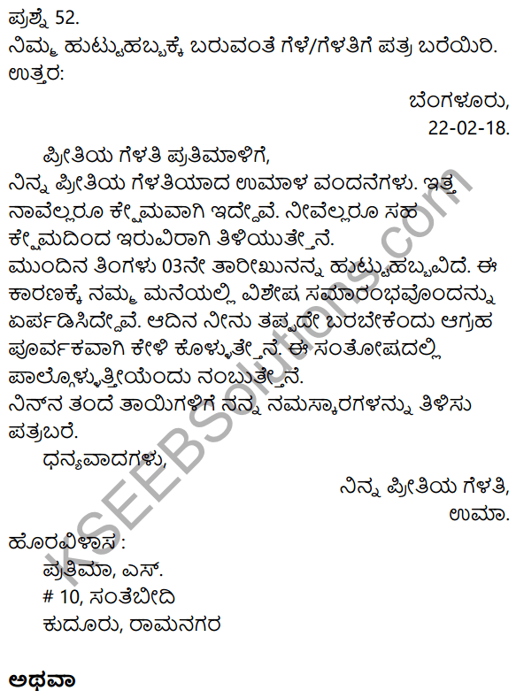 1st PUC Kannada Model Question Paper 1 with Answers 28