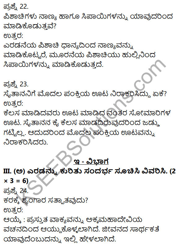 1st PUC Kannada Model Question Paper 1 with Answers 7