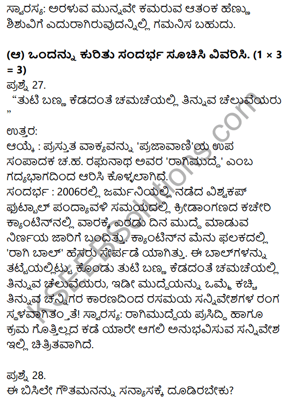 1st PUC Kannada Model Question Paper 2 with Answers 10