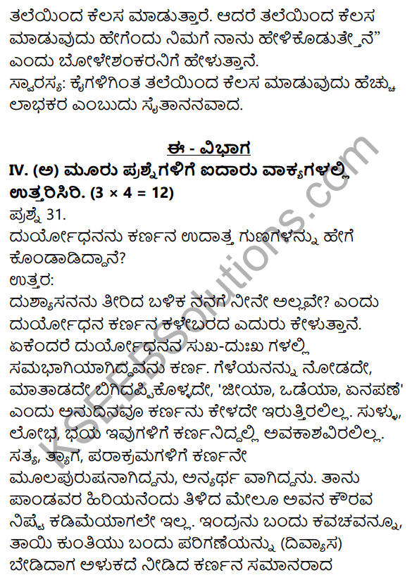 1st PUC Kannada Model Question Paper 2 with Answers 13