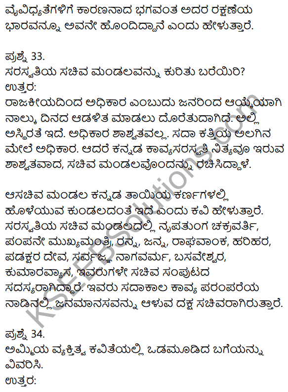 1st PUC Kannada Model Question Paper 2 with Answers 15