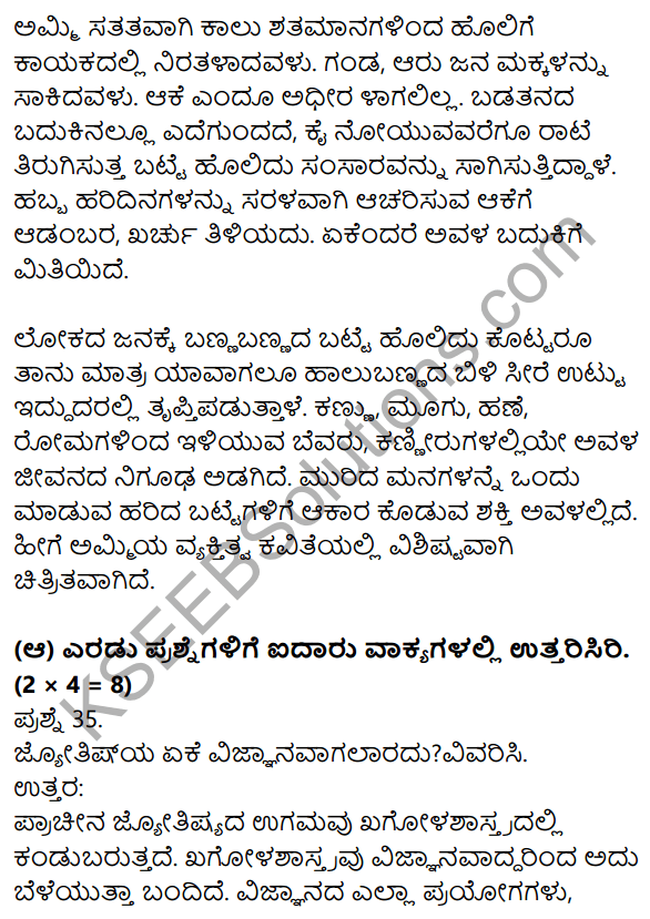 1st PUC Kannada Model Question Paper 2 with Answers 16