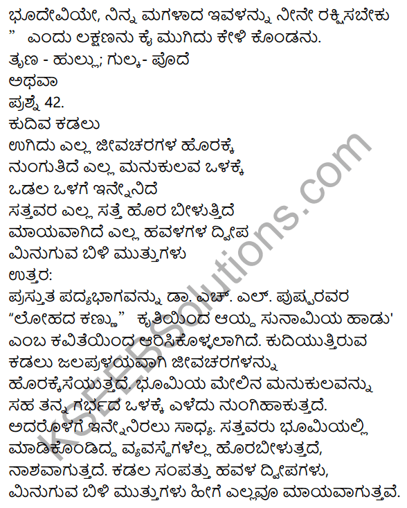 1st PUC Kannada Model Question Paper 2 with Answers 23