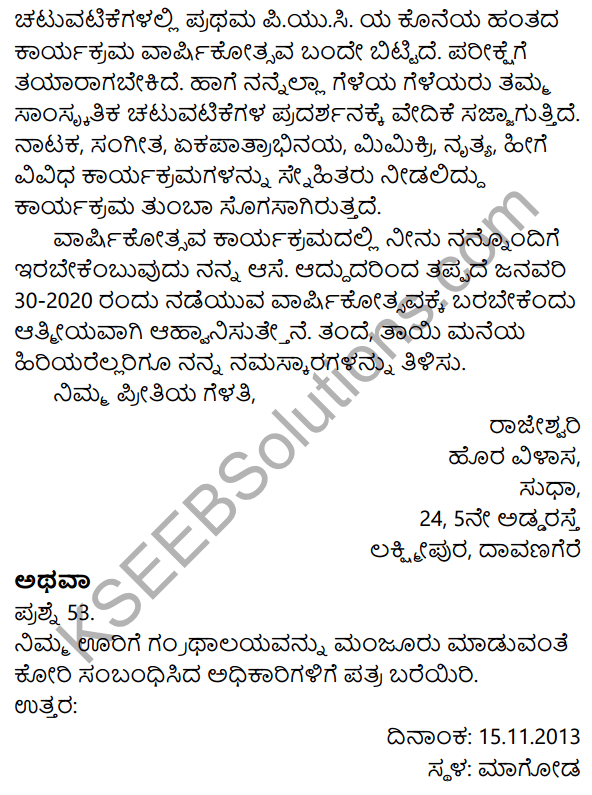 1st PUC Kannada Model Question Paper 2 with Answers 32