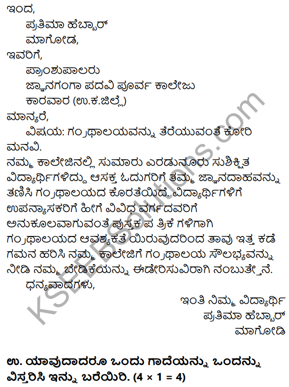 1st PUC Kannada Model Question Paper 2 with Answers 33