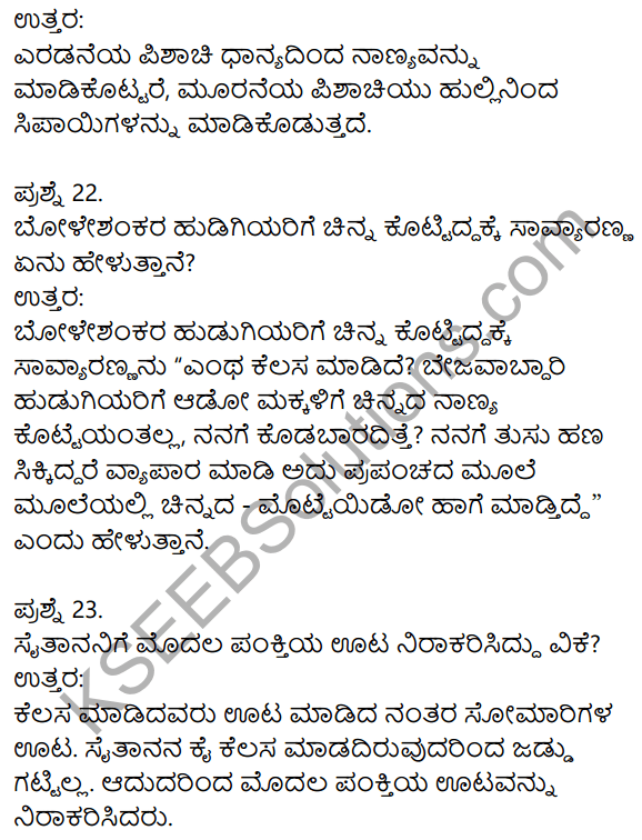 1st PUC Kannada Model Question Paper 2 with Answers 7