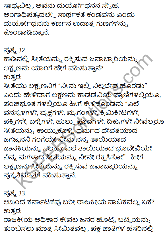 1st PUC Kannada Model Question Paper 3 with Answers 14