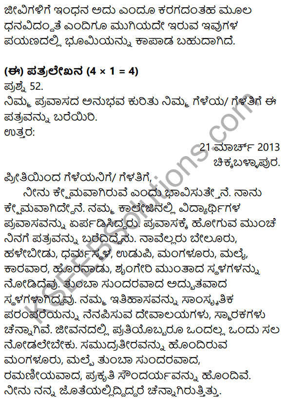 1st PUC Kannada Model Question Paper 3 with Answers 29