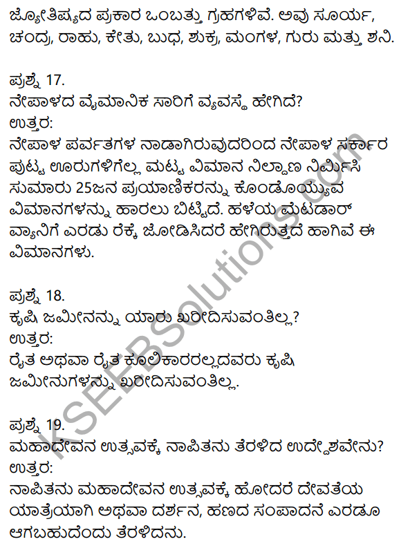 1st PUC Kannada Model Question Paper 3 with Answers 5