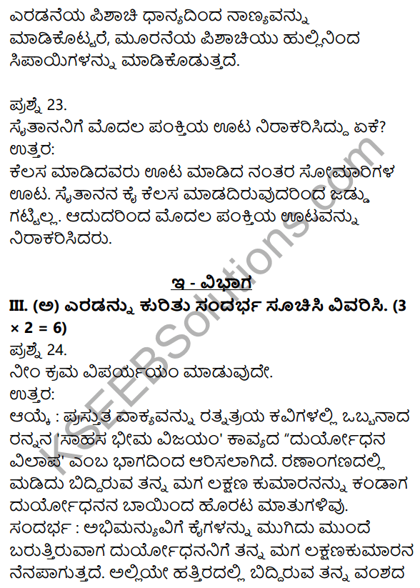 1st PUC Kannada Model Question Paper 3 with Answers 7