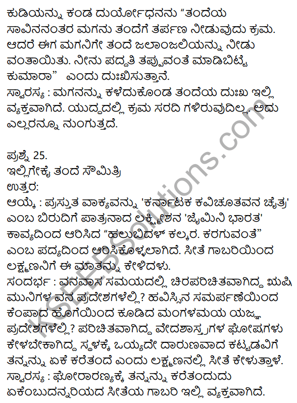 1st PUC Kannada Model Question Paper 3 with Answers 8