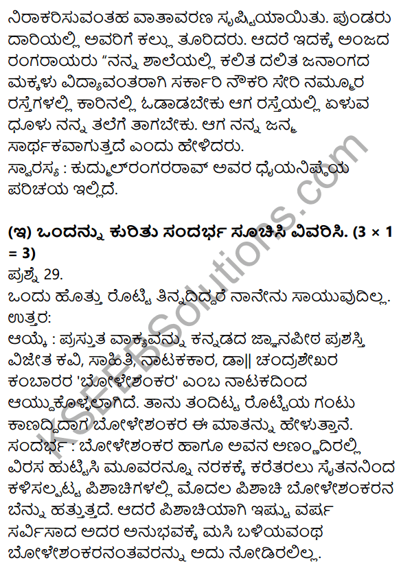 1st PUC Kannada Model Question Paper 4 with Answers 11