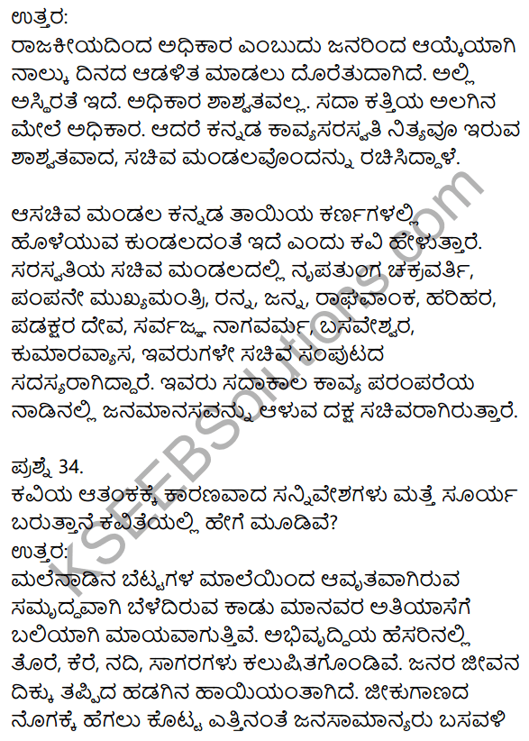 1st PUC Kannada Model Question Paper 4 with Answers 15