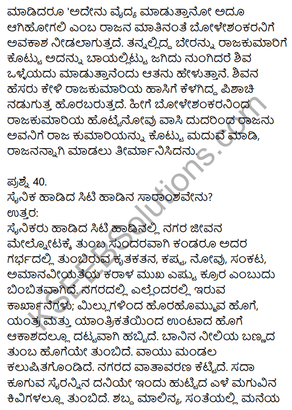 1st PUC Kannada Model Question Paper 4 with Answers 21