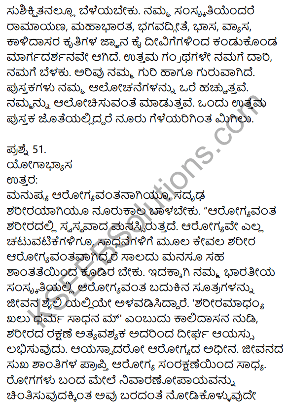 1st PUC Kannada Model Question Paper 4 with Answers 27
