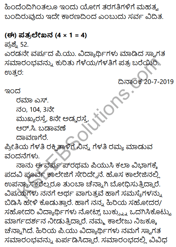 1st PUC Kannada Model Question Paper 4 with Answers 29