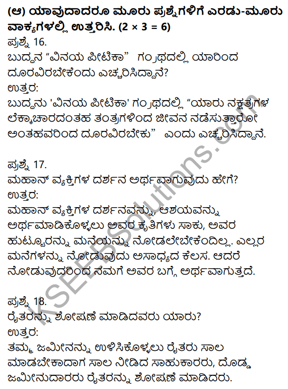 1st PUC Kannada Model Question Paper 4 with Answers 5