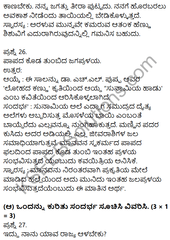 1st PUC Kannada Model Question Paper 4 with Answers 9
