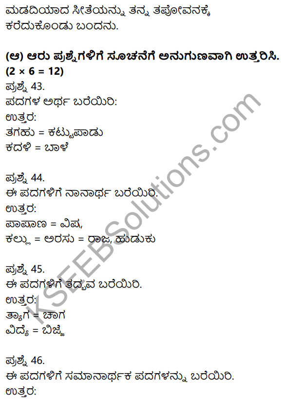 1st PUC Kannada Previous Year Question Paper March 2019 (North) 24