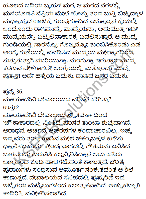 1st PUC Kannada Previous Year Question Paper March 2019 (South) 17