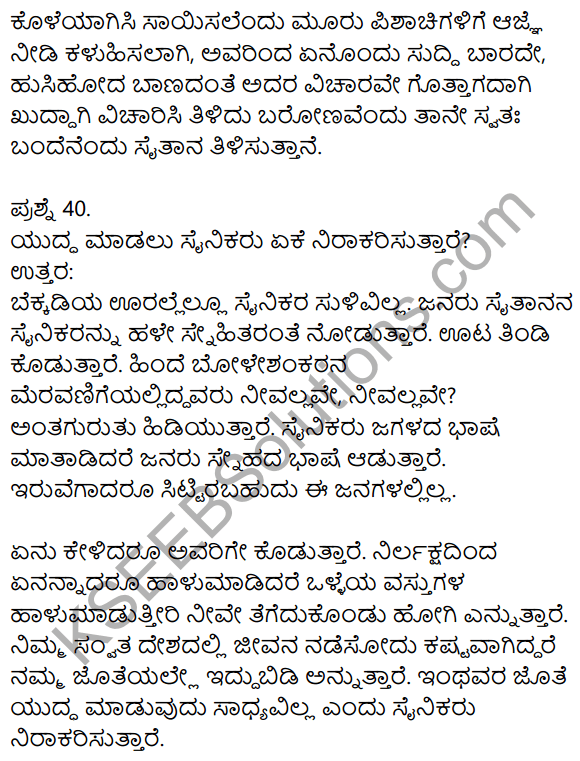 1st PUC Kannada Previous Year Question Paper March 2019 (South) 21