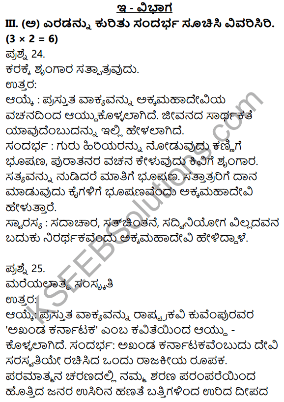 1st PUC Kannada Previous Year Question Paper March 2019 (South) 8