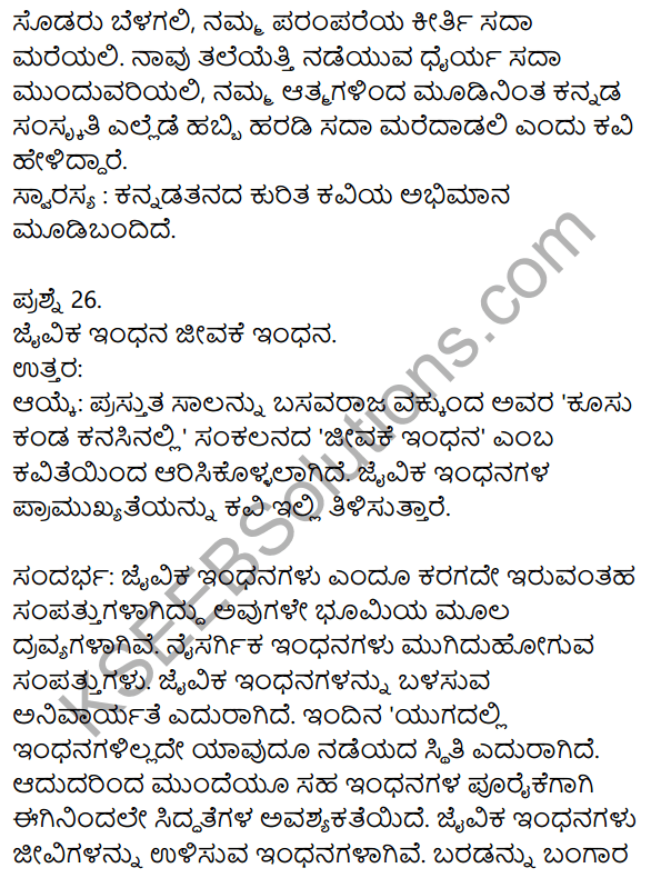 1st PUC Kannada Previous Year Question Paper March 2019 (South) 9
