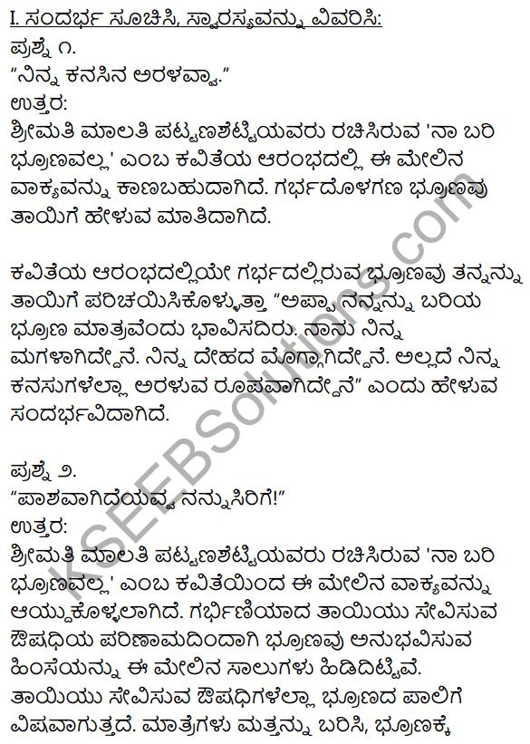 1st PUC Kannada Textbook Answers Sahitya Sanchalana Chapter 10 Na Bari Brunavalla 1