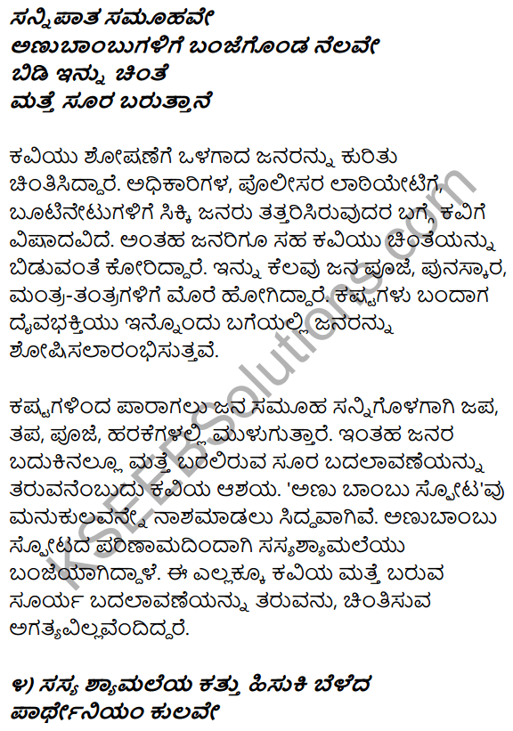 1st PUC Kannada Textbook Answers Sahitya Sanchalana Chapter 11 Matte Surya Baruttane 14