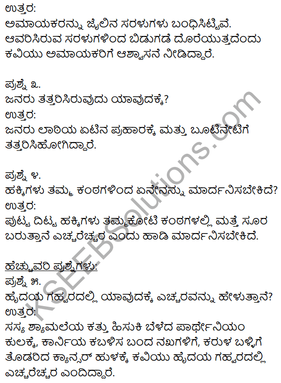 1st PUC Kannada Textbook Answers Sahitya Sanchalana Chapter 11 Matte Surya Baruttane 7
