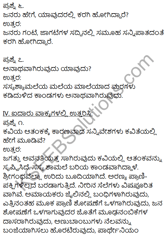 1st PUC Kannada Textbook Answers Sahitya Sanchalana Chapter 11 Matte Surya Baruttane 8