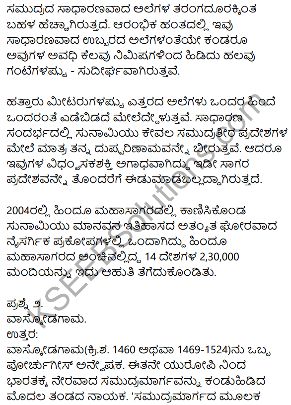 1st PUC Kannada Textbook Answers Sahitya Sanchalana Chapter 12 Sunamiya Hadu 12