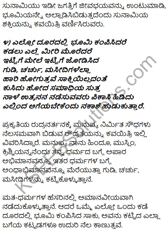 1st PUC Kannada Textbook Answers Sahitya Sanchalana Chapter 12 Sunamiya Hadu 19