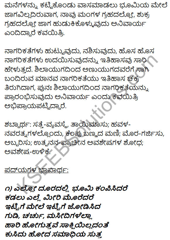 1st PUC Kannada Textbook Answers Sahitya Sanchalana Chapter 12 Sunamiya Hadu 21