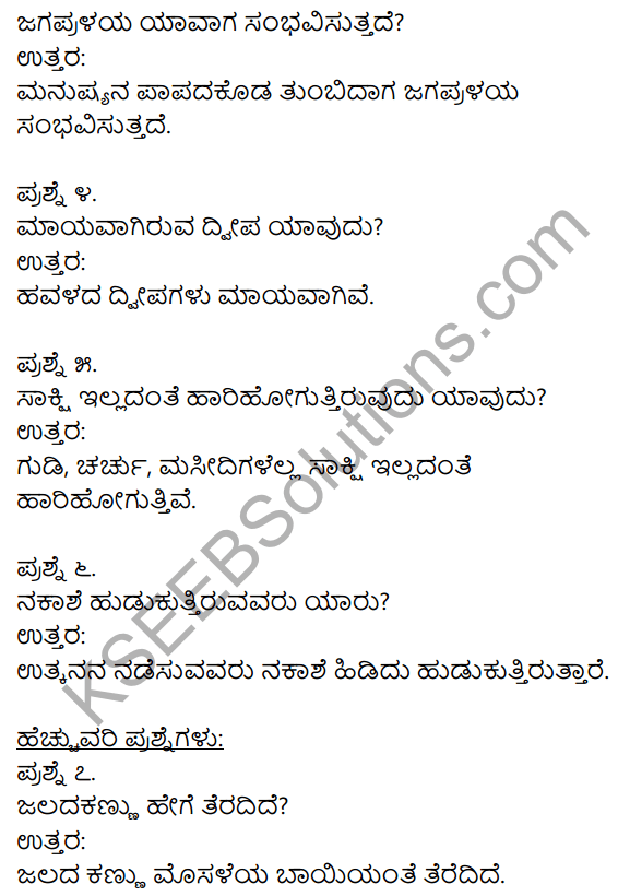 1st PUC Kannada Textbook Answers Sahitya Sanchalana Chapter 12 Sunamiya Hadu 5
