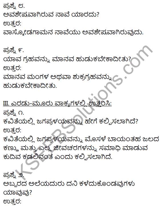 1st PUC Kannada Textbook Answers Sahitya Sanchalana Chapter 12 Sunamiya Hadu 6