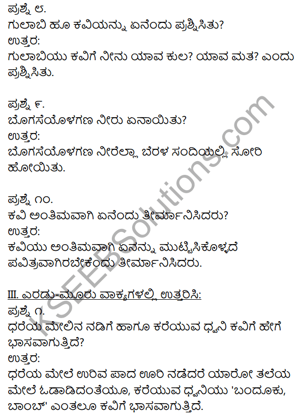 1st PUC Kannada Textbook Answers Sahitya Sanchalana Chapter 14 Devarigondu Arji 5